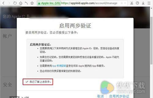Apple ID账户两步验证开通教程10