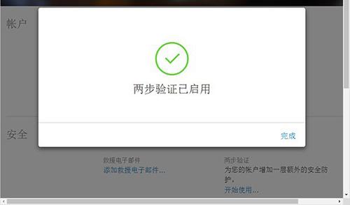 Apple ID账户两步验证开通教程11