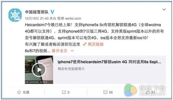 有锁iPhone 7实现全网通1