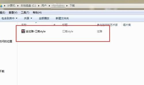 天天动听电脑版下载的歌曲在哪个文件夹4