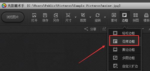 光影魔术手怎么给图片添加边框4