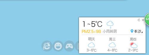 搜狗壁纸怎么显示天气2