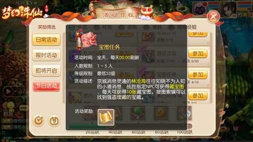 梦幻诛仙手游宝图任务玩法详解