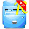 RE管理器去广告版 v4.1.4