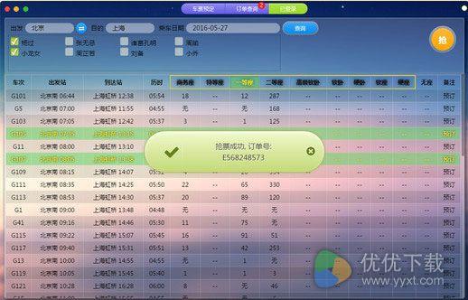 12306千寻抢票官方版 v5.0.0 - 截图1