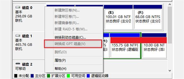固态硬盘无损MBR转GPT分区