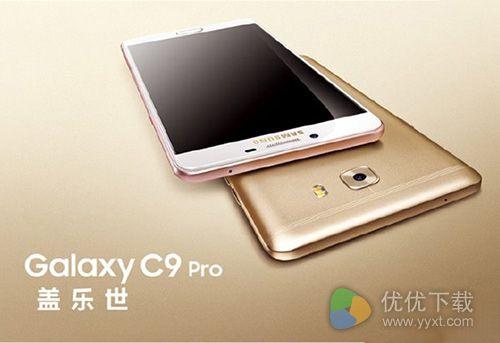 三星Galaxy C9正式发布 中国特供6G内存1