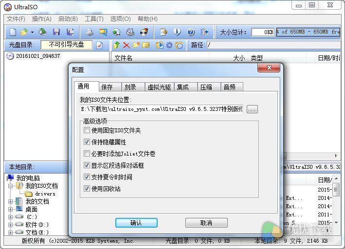 软碟通UltraISO绿色版 V9.65.3300 - 截图1