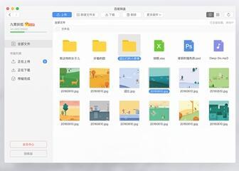 百度网盘Mac版 v2.0.1 - 截图1