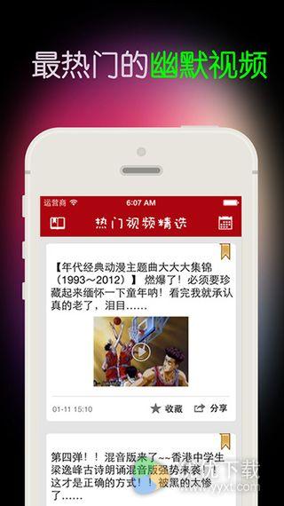 搞笑排行榜iOS版 V3.8.6 - 截图1