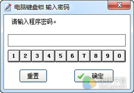 电脑键盘锁官方版 v1.0.7 - 截图1