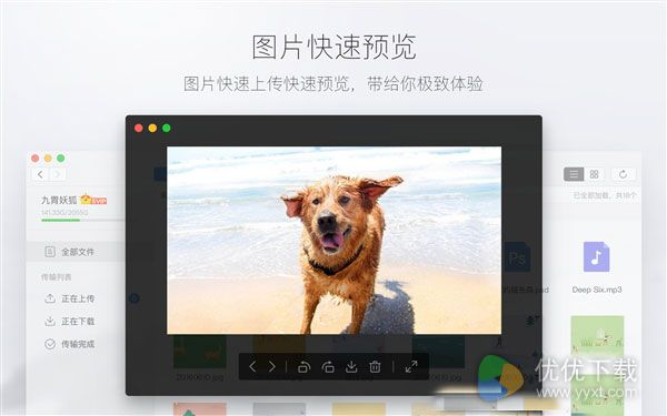 百度网盘Mac版轻装上线2