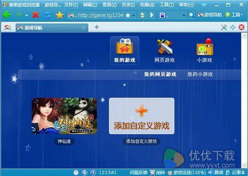 糖果游戏浏览器 2.57.0087(游戏浏览器) - 截图1