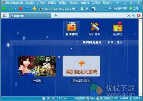 糖果游戏浏览器 2.59(游戏浏览器大师) - 截图1