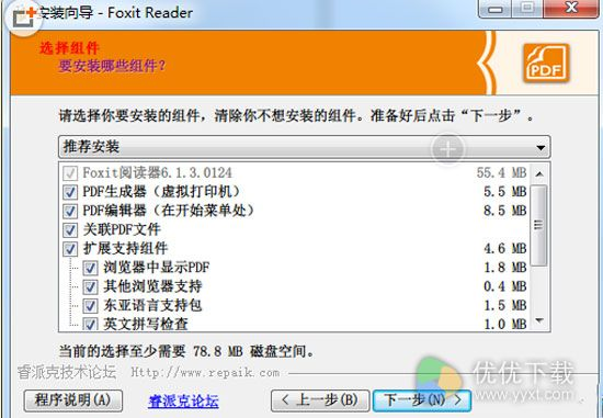 福昕阅读器增强版 V8.0.4.0815 - 截图1