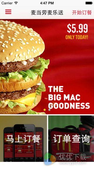 麦当劳麦乐送iOS版 V0.9.90 - 截图1