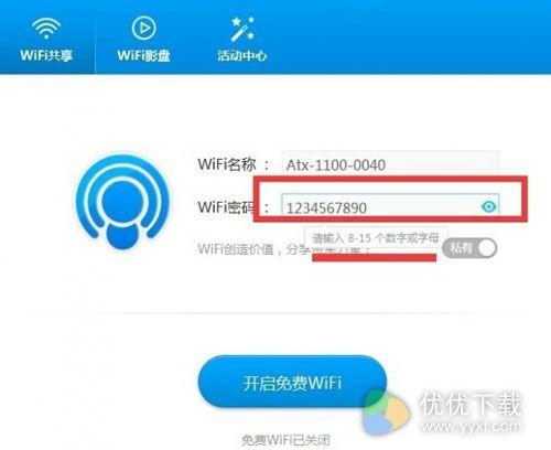 wifi共享精灵3