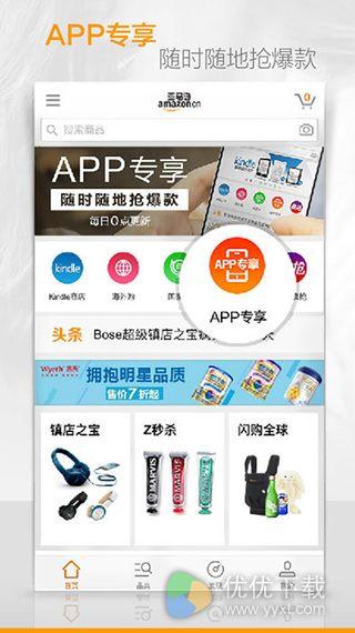 手机亚马逊iOS版 V7.6.2 - 截图1