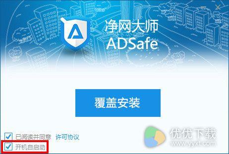adsafe净网大师怎么设置开机启动
