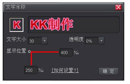 kk录像机怎么添加水印