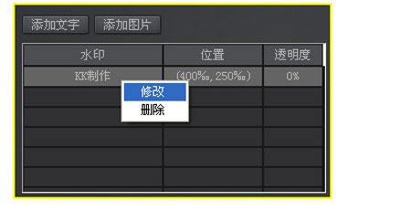 kk录像机怎么添加水印3