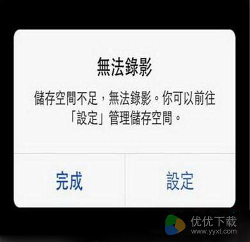 iPhone7清理应用缓存教程