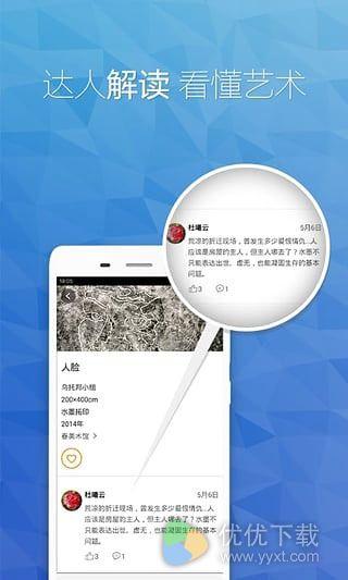 艺术狗安卓版 v4.3.0 - 截图1