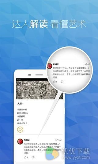 艺术狗安卓版 v4.3.0