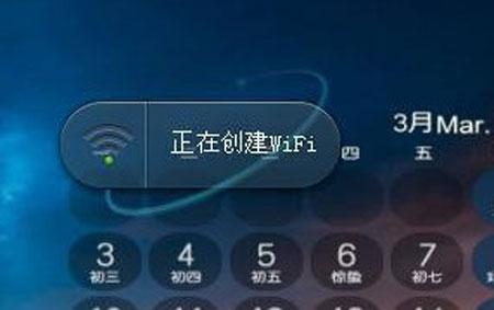 360免费wifi创建失败怎么办
