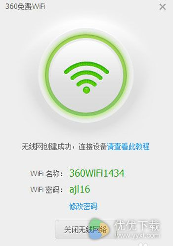 360免费wifi创建失败怎么办3