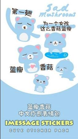 """""""香菇蓝瘦""""出专属表情包了3"""