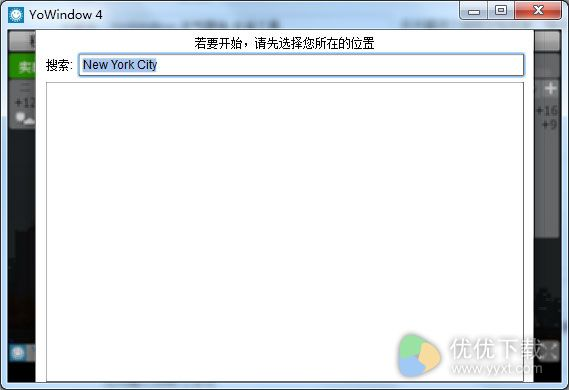YoWindow官方版 V4.0.95 - 截图1