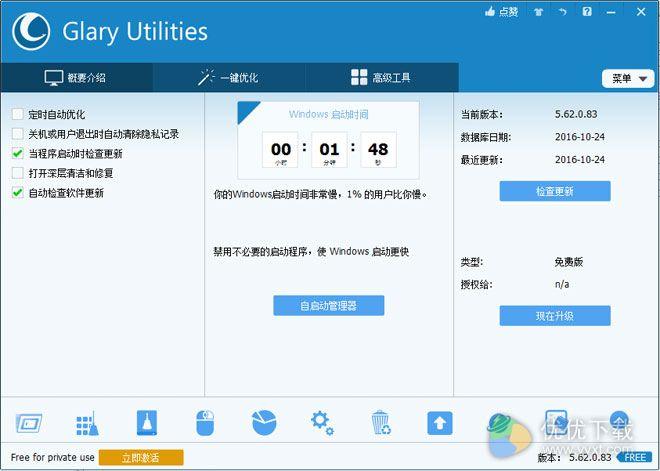 Glary Utilities官方版 V5.62.0.83 - 截图1