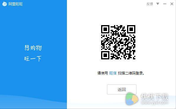阿里旺旺买家版绿色版 v9.06.01C - 截图1