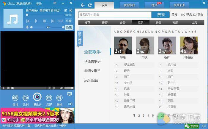 KBOX虚拟视频官方版 v6.2.1.6 - 截图1