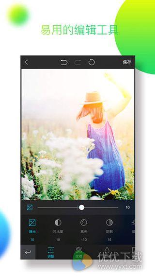 MIX滤镜大师iOS版 V4.02 - 截图1