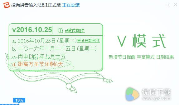 搜狗拼音输入法正式版 v8.2j - 截图1