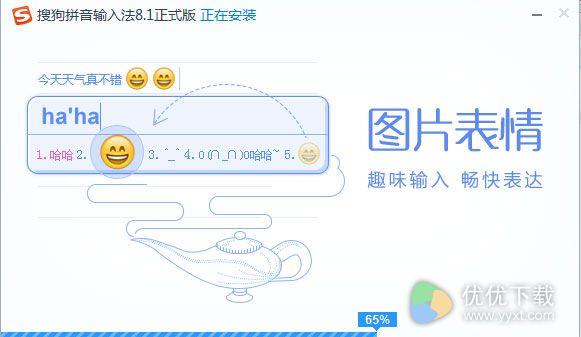 搜狗拼音输入法精简版 v8.5a - 截图1
