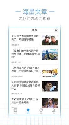 腾讯新闻 ios版V5.1.6 - 截图1