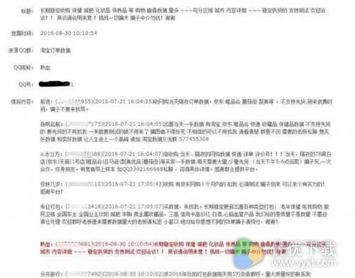 用QQ邮箱注册Apple ID的要注意啦 谨防锁机勒索