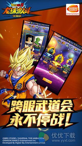 龙珠激斗iOS版 V1.9.5272 - 截图1