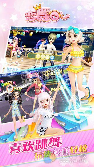 恋舞OL ios版V1.4.0921 - 截图1