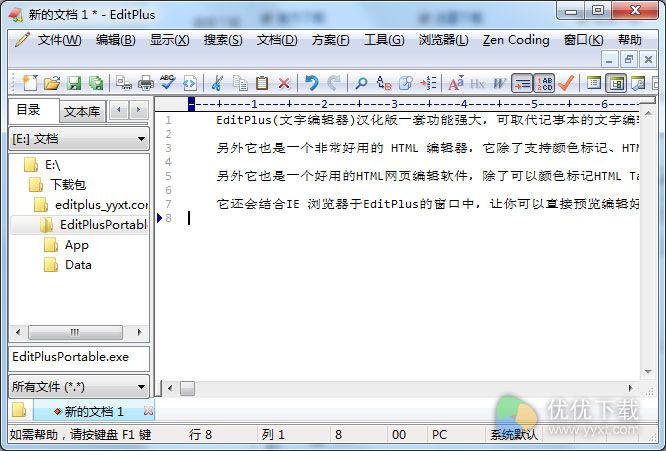 EditPlus绿色版 v4.2.1020 - 截图1