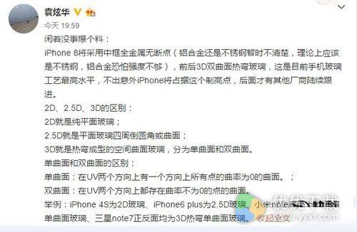 爆料:iPhone 8前后3D双曲面热弯玻璃