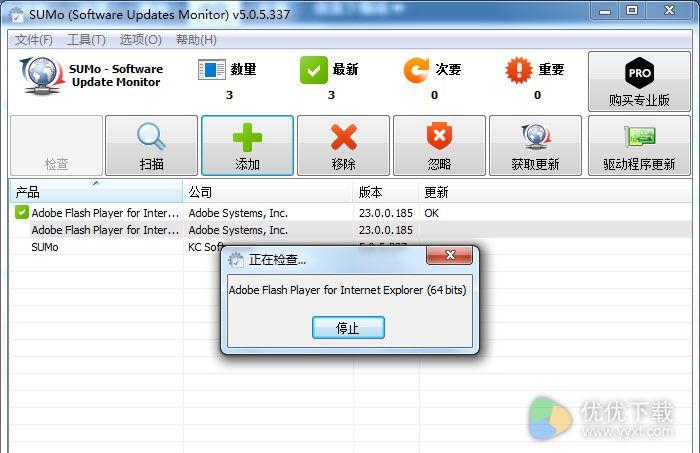 SUMo免费版 V5.0.5.337 - 截图1
