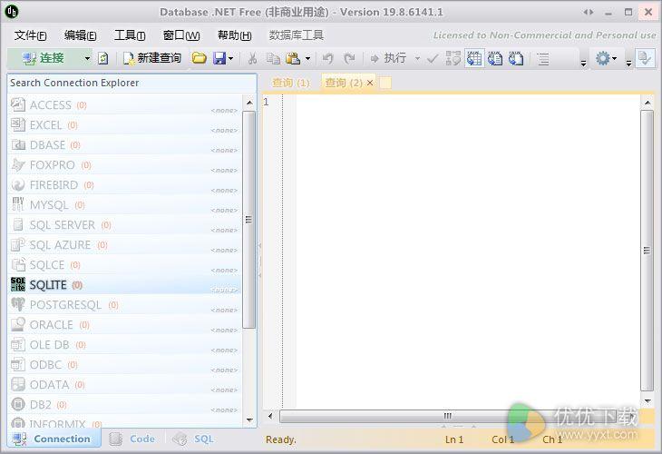 Database.NET免费版 V19.8.6141 - 截图1