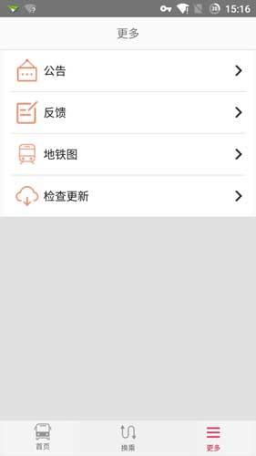 北京公交安卓版 v1.0.2 - 截图1