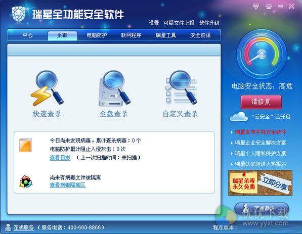 瑞星全功能安全软件官方版 v23.01.75.57 - 截图1