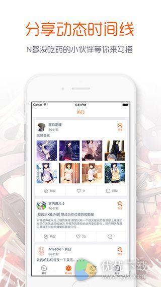 布丁动画iOS版 V3.2.1 - 截图1