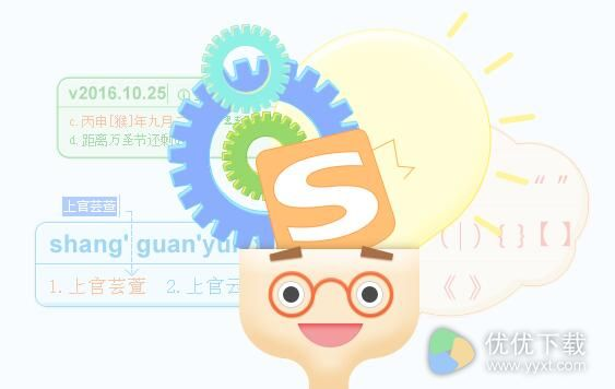 搜狗拼音输入法繁体版 v8.1.0.8588 - 截图1